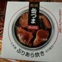 K&K缶つまプレミアム 九州産ぶりあら炊き