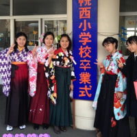 北海道の小学生は卒業シーズンです