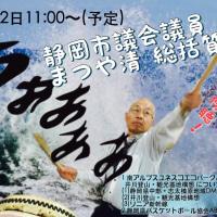 静岡市議会11月定例会開催中!12月2日11:00からは、まつや清の総括質問