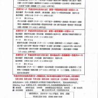 2017年1-4月 JWA月例ウオーク【イベント紹介】