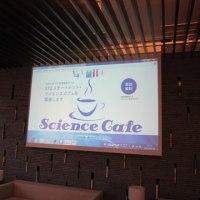 本日サイエンスカフェを開催します