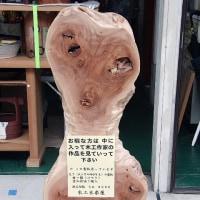 2017.3.1 木工木楽屋のお店初日