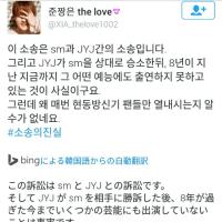 🔗 JYJ-SM(東方神起、EXO、SHINee所属)訴訟のすべて