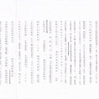 馬場あき子の外国詠(韓国) 264