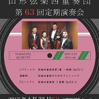 2017/18年度今後の予定(山形Q)