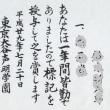 東京大谷声明学園卒業・修了式