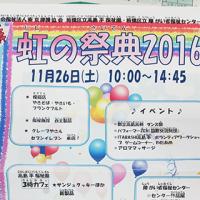 11月26日 30周年虹の祭典2016