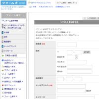 アンケート・募集フォームシステム「フォームズ」無料・有料