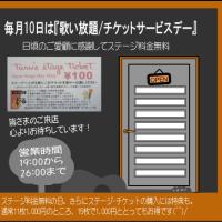本日9日(金)『歌い放題/チケットサービスデー』