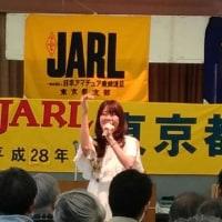 日本アマチュア無線連盟東京都支部大会へ