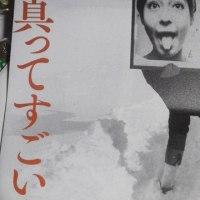 フジフィルム・フォトコレクション展