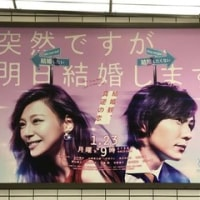 1月14日(土)のつぶやき:西内まりや 山村隆太 突然ですが、明日結婚します(新宿アルタ地下ビルボード広告)