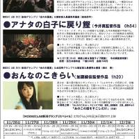 シネ・ウインドの『MOOSIC LAB新潟グランプリスペシャル』をみんなで観に行こう!(11/26~12/2)