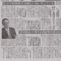 注目の人直撃インタビュー:船田元さん / 「役所だけでなく自民党議員も忖度している」