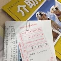 介助犬募金ありがとうございました。