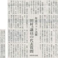 #akahata 年金カット法案 日本共産党:田村智子議員の代表質問/参院本会議・・・今日の赤旗記事