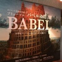 「バベルの塔展」を見た