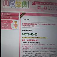 3/24・・・ひるおび!プレゼント(深夜0時まで)