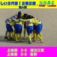 上西♥女子♥サッカー部Weblog 2016