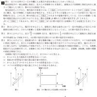 慶応大学・医学部・物理 3