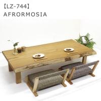 【撮影報告】アフロモシア 一枚板 リビングテーブル を撮影致しました。【LZ-744】