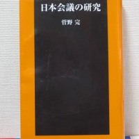 日本会議の研究:菅野 完 著