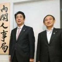 安倍首相の意思を忖度することは、今、官僚たちの「仕事」!?(武田康弘)~内閣人事局の写真  安倍日本の構造問題を、森友問題は、戯画的に可視化