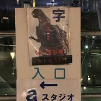 シン・ゴジラ、とりあえず締めの15回目鑑賞(^_^)