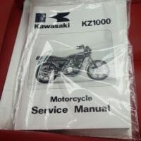KZ1000サービスマニュアル