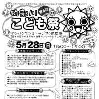 第6回物部川こども祭 5月28日(日)10時から15時 開催します