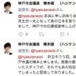 """またか安倍チルドレン、今井絵理子の略奪不倫 妻子ある地方議員と""""お泊り""""3日間"""