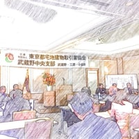 三鷹市 不動産協会 通常総会