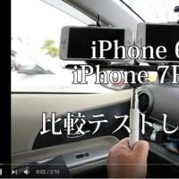 iPhone7Plusの手ぶれ補正テスをしてみました。