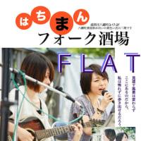 11月4日(金)女子2人組ユニット「FLAT」ライブ!!