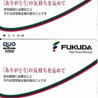 キター!1899福田組 優待 クオカード5000円分 すまぬ、安定株主ではない・・