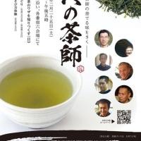 食事とお茶の飲み合わせを考える食事会&イベントの告知。