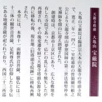 宝厳院(天龍寺塔頭) その1   2016.12.02