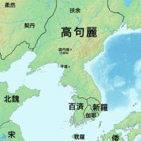 秋の午後『高句麗の歴史と文化』講座に出る‥(^^)v