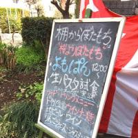 棚ぼたさんイベント、ありがとうございました。