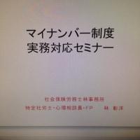 ■■マイナンバーセミナーをしました。