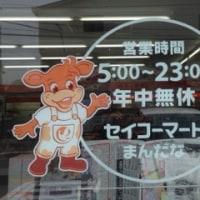 セイコーマートとか小江戸川越などなど・・・埼玉県に行ってきました