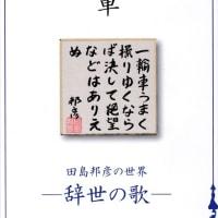 石川幸雄 「一輪車」2号