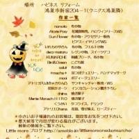 10月14日(金) (*´ェ`*)出展のお知らせ