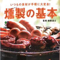 豚バラ燻製焼豚