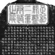 足利市の宮亀年刻字・足利開鑿二重阪路之碑の御紹介