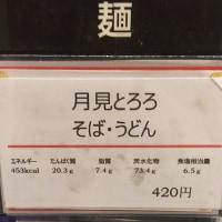 4/27食事内容