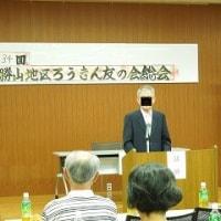 まだ続く公職行事「某行、友の会総会」に出席。