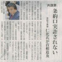 #akahata 「共謀罪」 条約口実許されない/参院予算委 共産党:仁比氏が首相追及・・・今日の赤旗記事