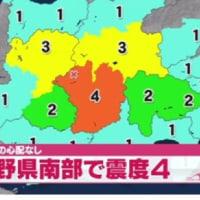 余震は多く発生しています。気をつけてください