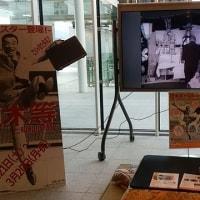 三重県総合博物館「植木等と昭和の時代」をみる